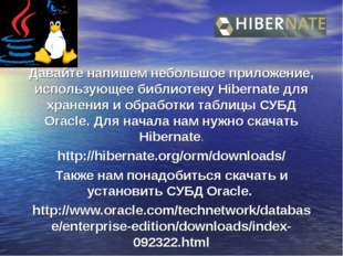 Давайте напишем небольшое приложение, использующее библиотеку Hibernate для х
