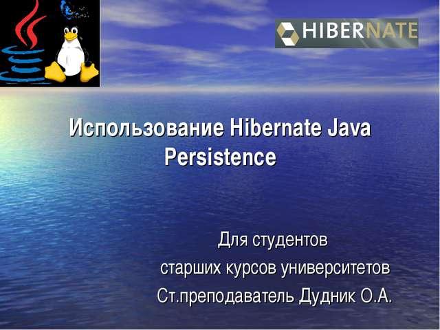 Использование Hibernate Java Persistence Для студентов старших курсов универс...