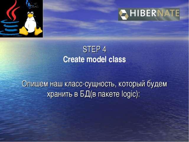 STEP 4 Create model class Опишем наш класс-сущность, который будем хранить в...