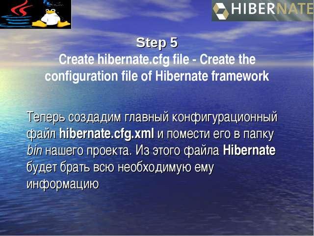 Step 5 Create hibernate.cfg file - Create the configuration file of Hibernate...