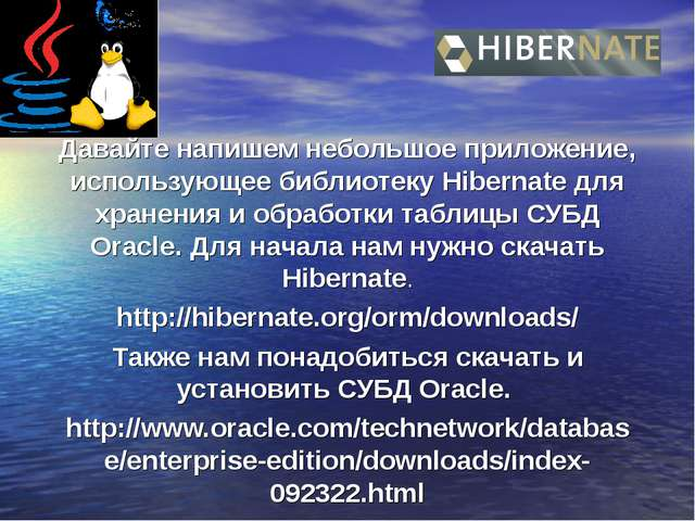Давайте напишем небольшое приложение, использующее библиотеку Hibernate для х...