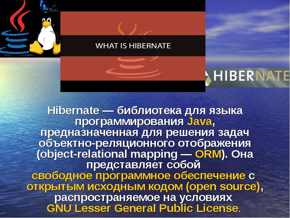 Hibernate— библиотека для языка программирования Java, предназначенная для р...