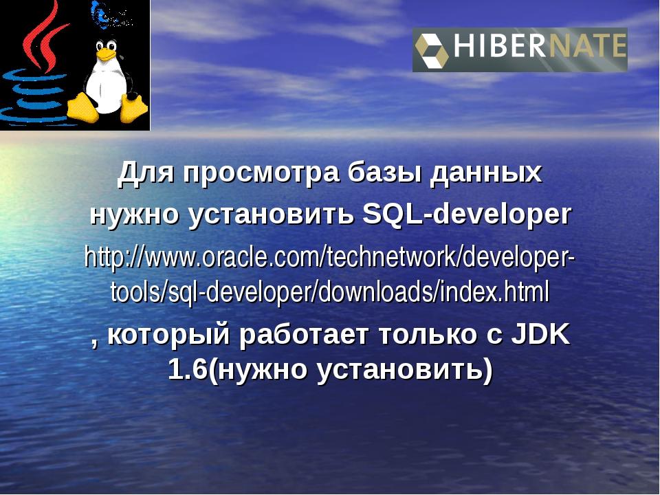 Для просмотра базы данных нужно установить SQL-developer http://www.oracle.co...