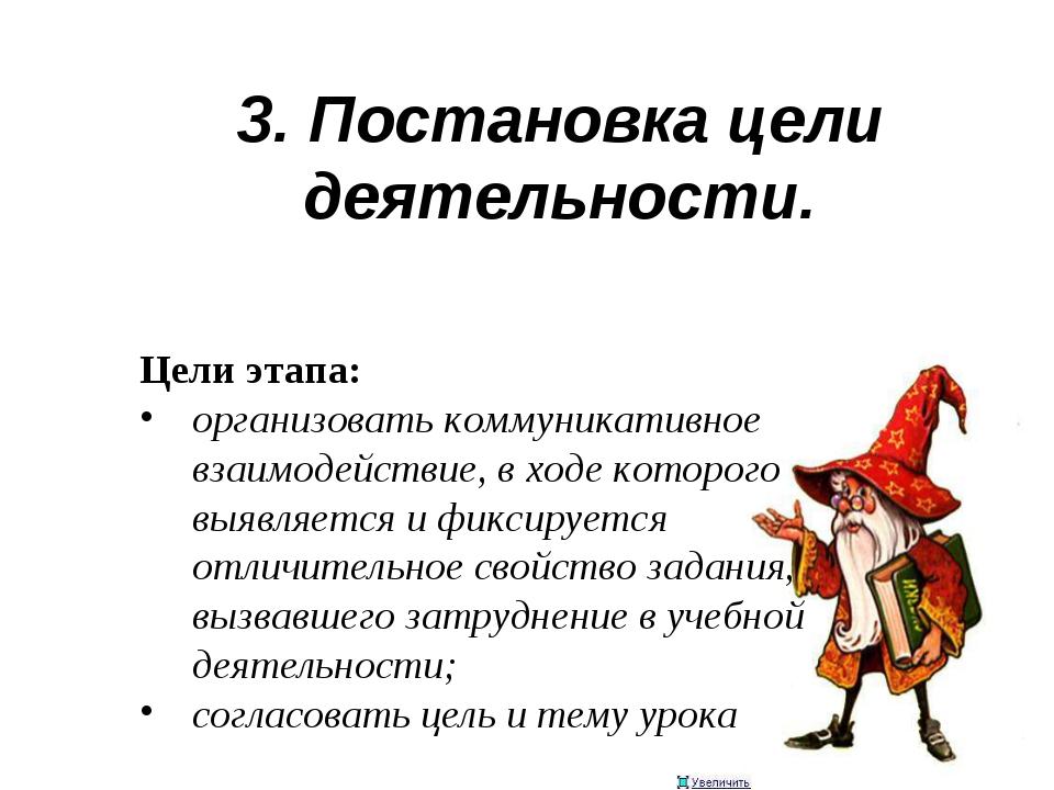 3. Постановка цели деятельности. Цели этапа: организовать коммуникативное вза...