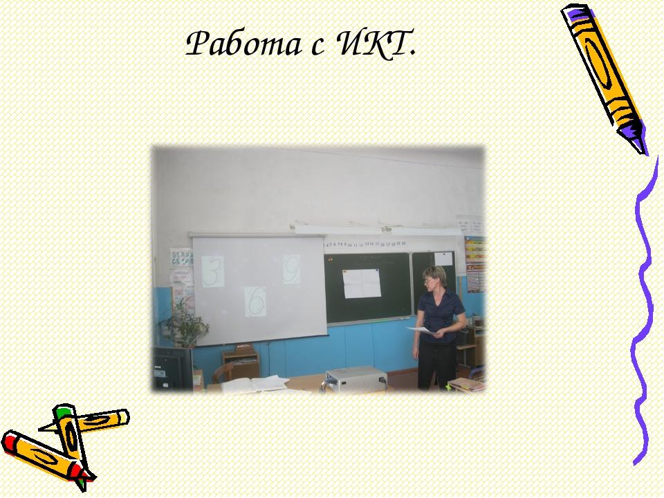Работа с ИКТ.