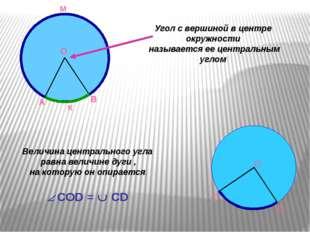 Угол с вершиной в центре окружности называется ее центральным углом О А В М К