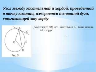 Угол между касательной и хордой, проведенной в точку касания, измеряется поло