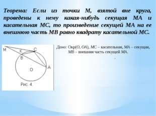 Теорема: Если из точки М, взятой вне круга, проведены к нему какая-нибудь сек