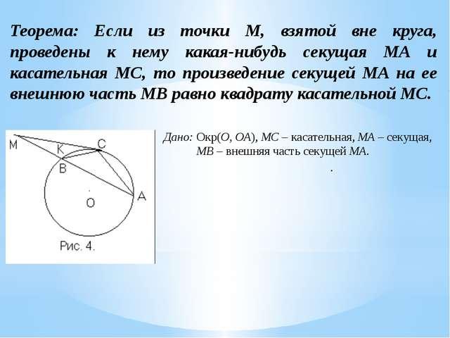 Теорема: Если из точки М, взятой вне круга, проведены к нему какая-нибудь сек...