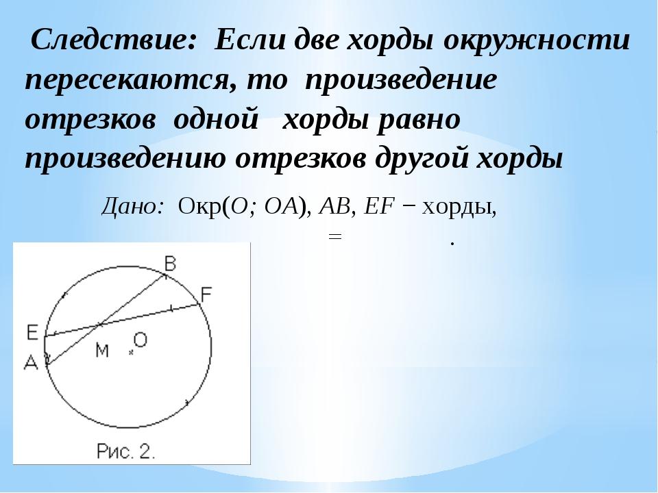 Следствие: Если две хорды окружности пересекаются, то произведение отрезков...