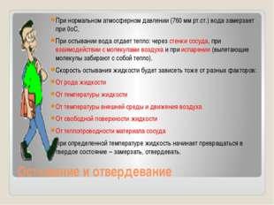 Остывание и отвердевание При нормальном атмосферном давлении (760 мм рт.ст.)