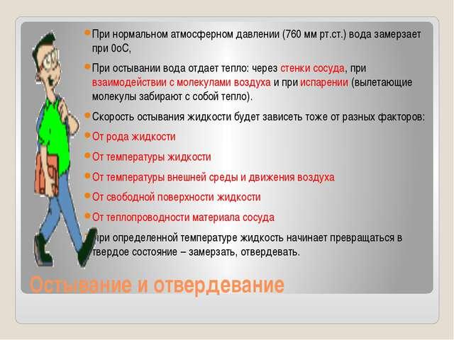 Остывание и отвердевание При нормальном атмосферном давлении (760 мм рт.ст.)...