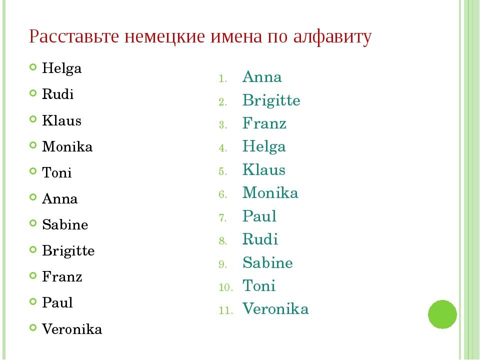 Расставьте немецкие имена по алфавиту Helga Rudi Klaus Monika Toni Anna Sabin...