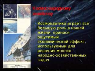 Космонавтика играет все большую роль в нашей жизни, принося ощутимый экономич
