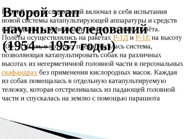Второй этап научных исследований (1954—1957 годы) Второй этап исследований вк...