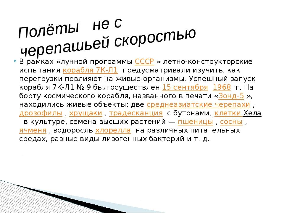 В рамках «лунной программы СССР» летно-конструкторские испытания корабля 7К-...