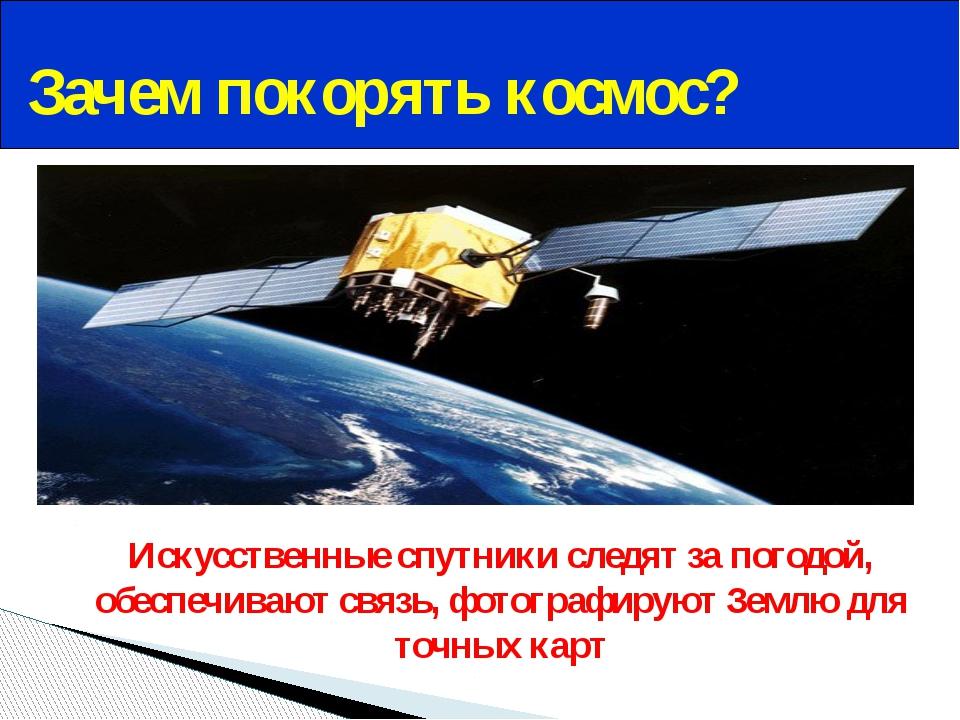 Зачем покорять космос? Искусственные спутники следят за погодой, обеспечиваю...