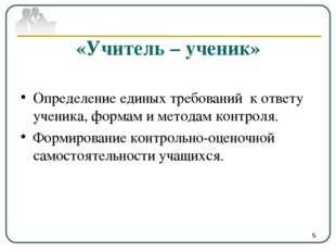 «Учитель – ученик» Определение единых требований к ответу ученика, формам и м