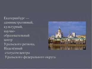 Екатеринбург— административный, культурный, научно- образовательный центр У