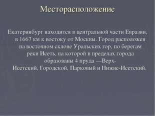 Месторасположение Екатеринбург находится в центральной части Евразии, в 1667