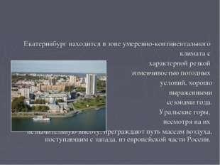 Екатеринбург находится в зоне умеренно-континентального климата с характерной
