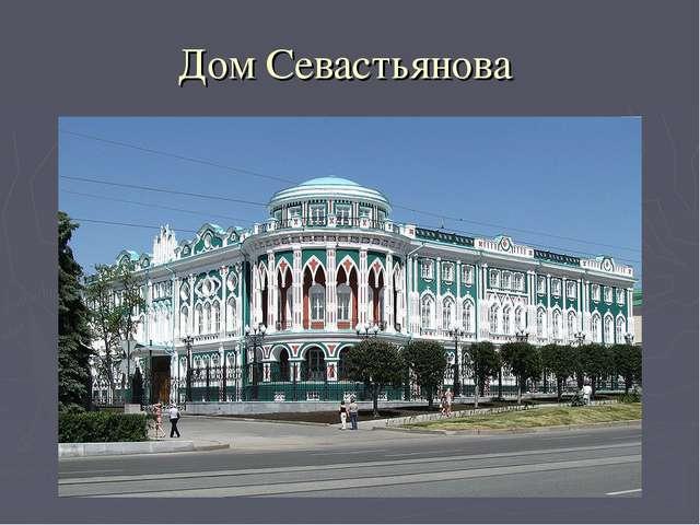 Дом Севастьянова
