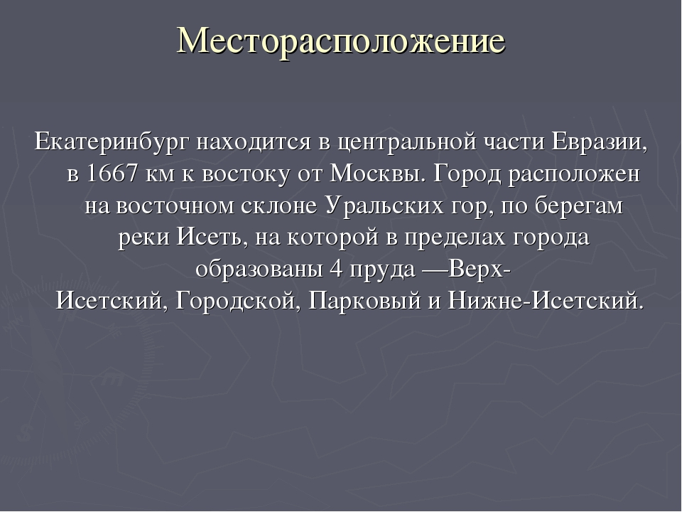 Месторасположение Екатеринбург находится в центральной части Евразии, в 1667...