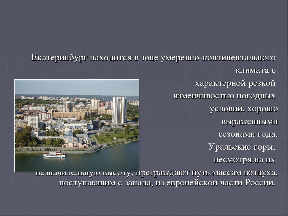 Екатеринбург находится в зоне умеренно-континентального климата с характерной...