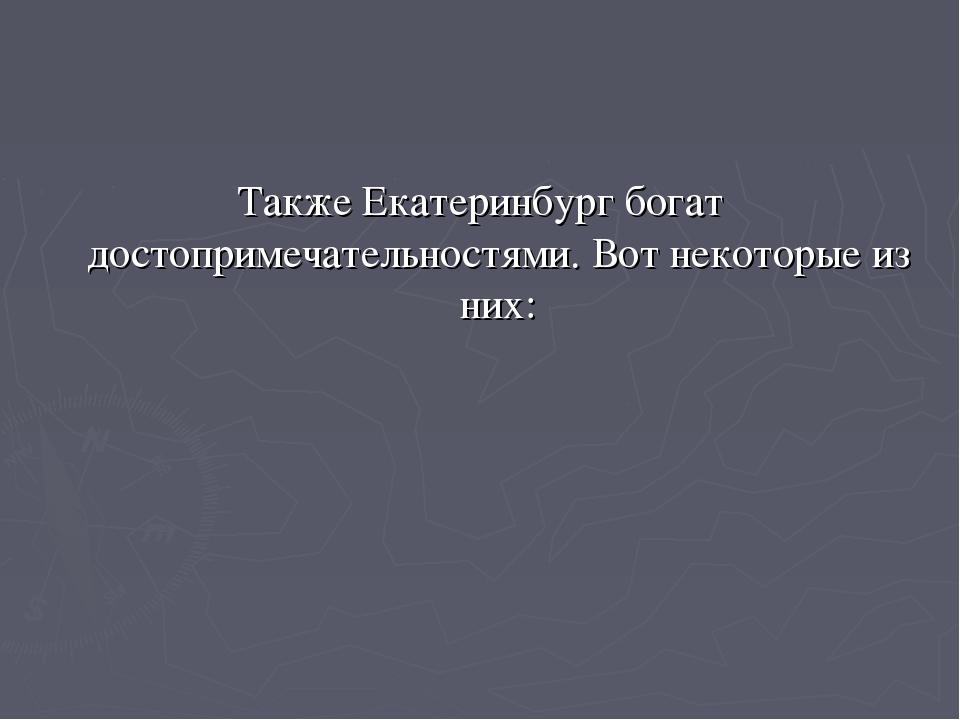 Также Екатеринбург богат достопримечательностями. Вот некоторые из них: