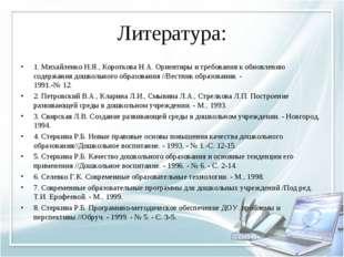 Литература: 1. Михайленко Н.Я., Короткова Н.А. Ориентиры и требования к обнов