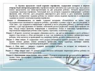 Л. Орлова предлагает такой вариант портфолио, содержание которого в первую