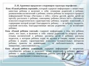 Л. И. Адаменко предлагает следующую структуру портфолио: блок «Какой ребено
