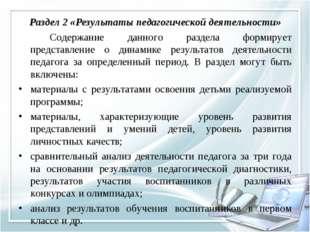 Раздел 2 «Результаты педагогической деятельности» Содержание данного раздел