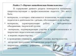 Раздел 3 «Научно-методическая деятельность»  В содержание данного раздела п