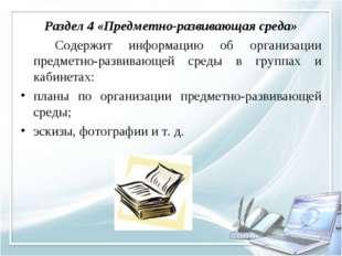 Раздел 4 «Предметно-развивающая среда» Содержит информацию об организации п