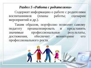 Раздел 5 «Работа с родителями» Содержит информацию о работе с родителями во