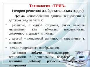 Технология «ТРИЗ» (теория решения изобретательских задач) Целью использован