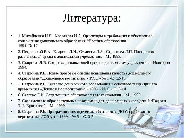 Литература: 1. Михайленко Н.Я., Короткова Н.А. Ориентиры и требования к обнов...