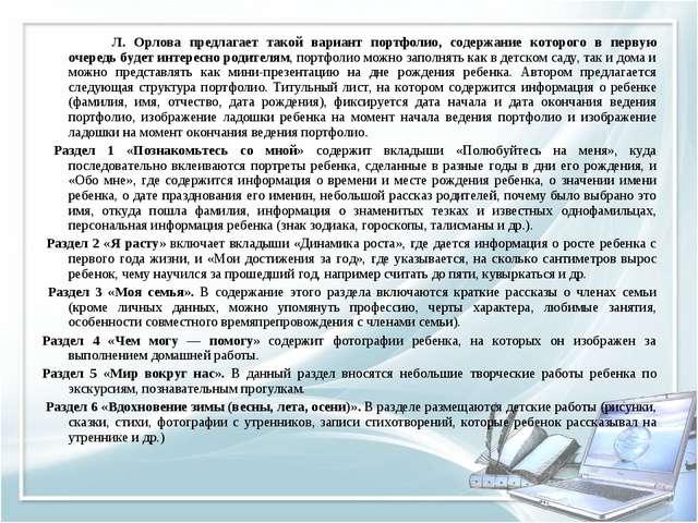 Л. Орлова предлагает такой вариант портфолио, содержание которого в первую...
