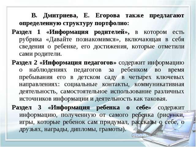 В. Дмитриева, Е. Егорова также предлагают определенную структуру портфолио:...
