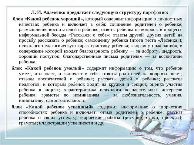 Л. И. Адаменко предлагает следующую структуру портфолио: блок «Какой ребено...