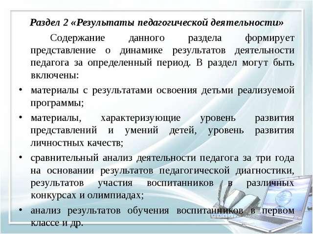 Раздел 2 «Результаты педагогической деятельности» Содержание данного раздел...