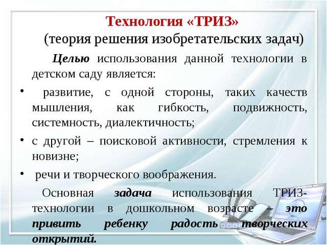 Технология «ТРИЗ» (теория решения изобретательских задач) Целью использован...