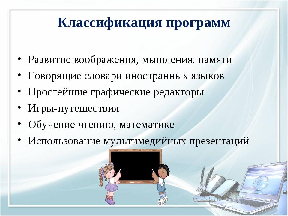 Классификация программ Развитие воображения, мышления, памяти Говорящие слова...