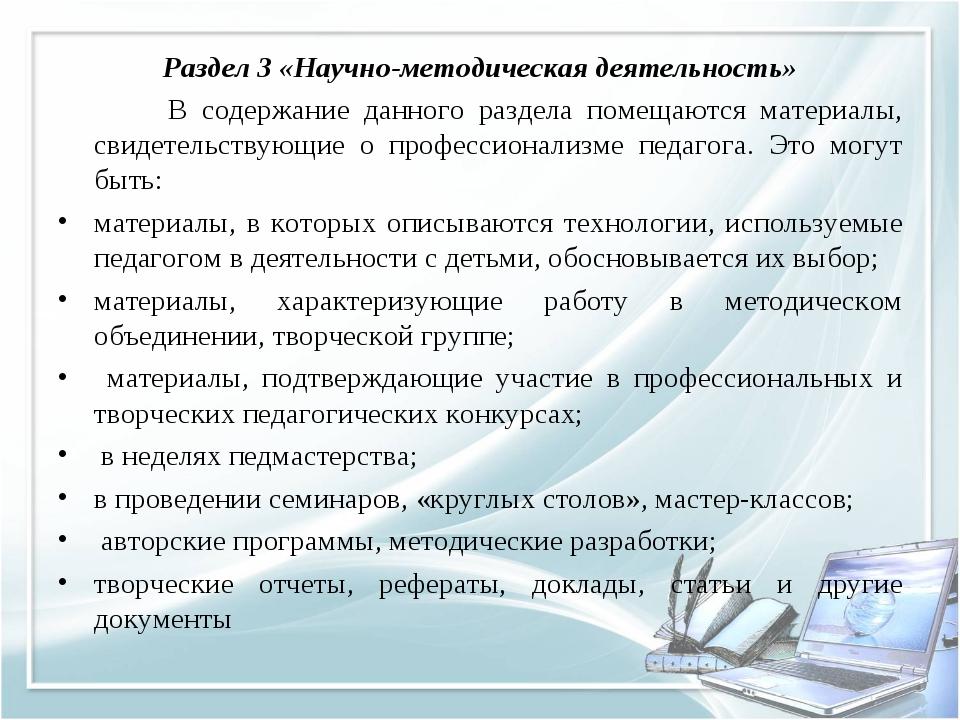 Раздел 3 «Научно-методическая деятельность»  В содержание данного раздела п...