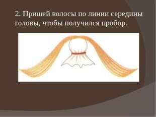 2. Пришей волосы по линии середины головы, чтобы получился пробор.