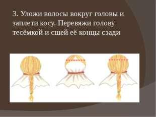 3. Уложи волосы вокруг головы и заплети косу. Перевяжи голову тесёмкой и сшей