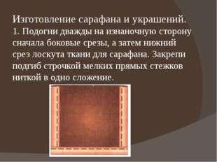 Изготовление сарафана и украшений. 1. Подогни дважды на изнаночную сторону сн