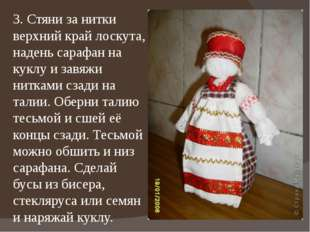 3. Стяни за нитки верхний край лоскута, надень сарафан на куклу и завяжи нитк