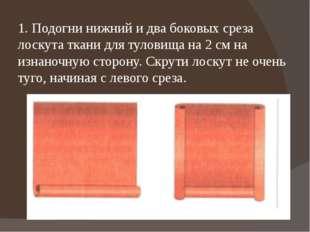1. Подогни нижний и два боковых среза лоскута ткани для туловища на 2 см на и
